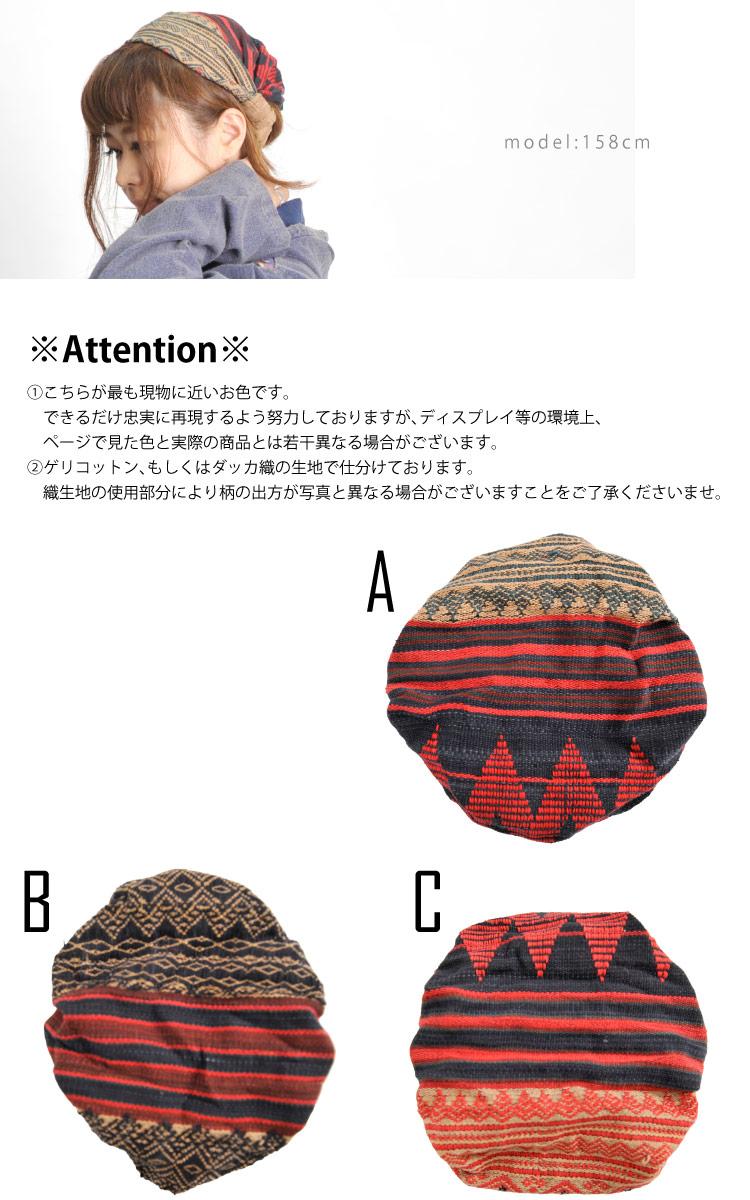 さり気アジカジポイント。ナガ族刺繍ターバン