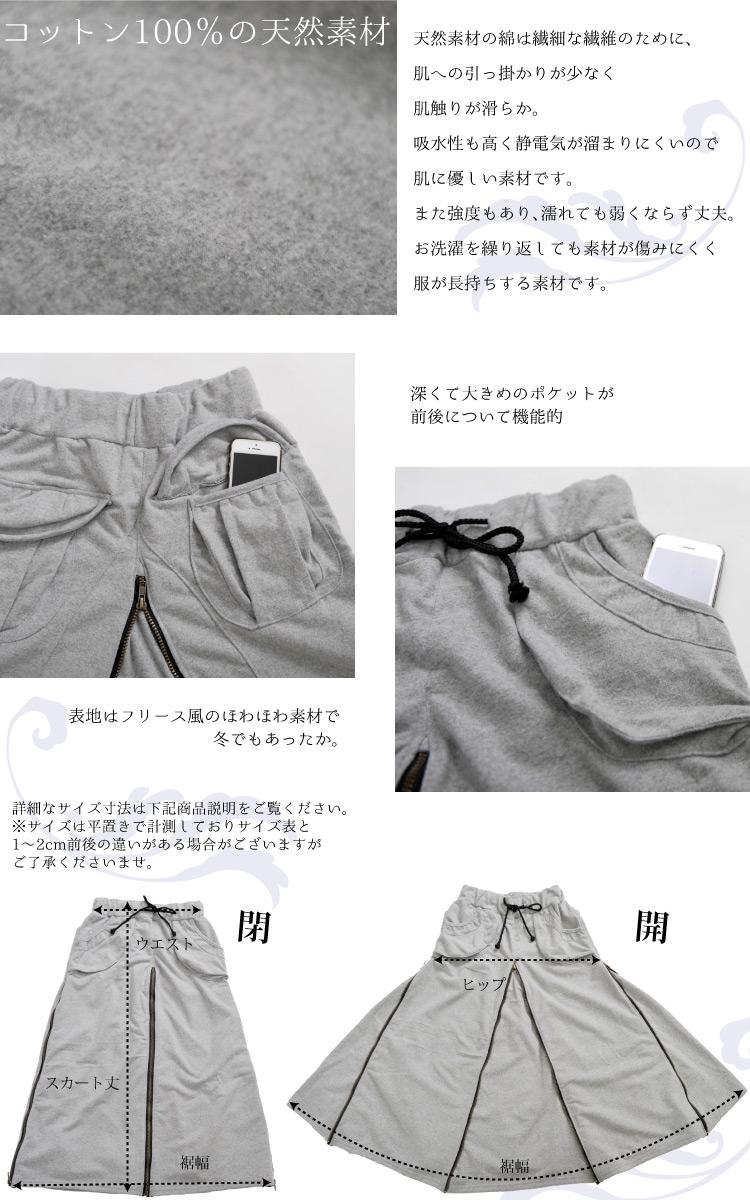 ユニーク2way個性を独り占め。ジップアップ変型ロングスカート
