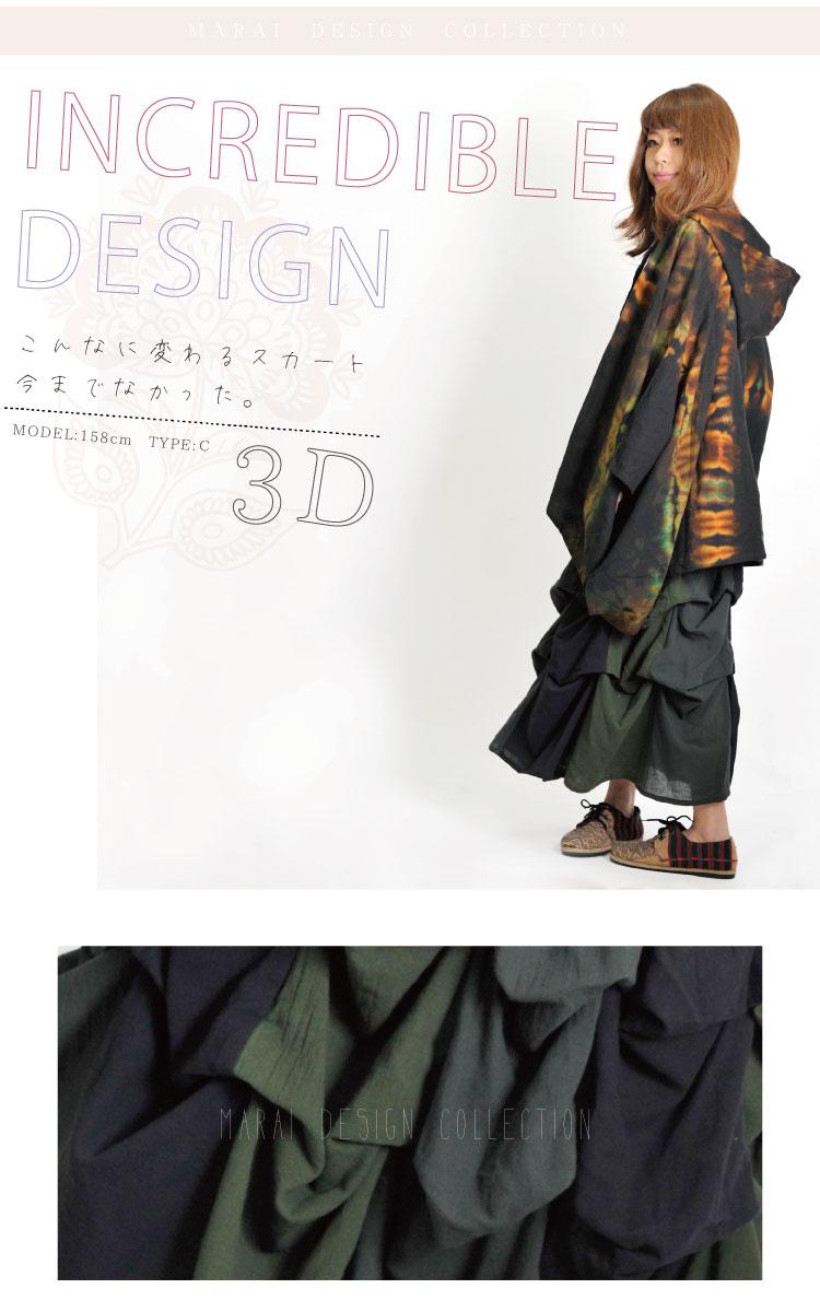 3Dでフリーウエイ。デザインスカートワンピース