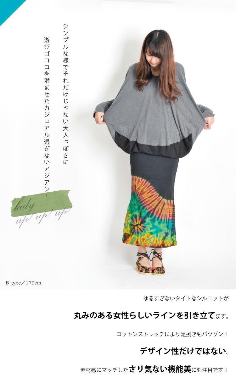 高まるフェミニンなシルエットライン。タイダイタイトロングスカート