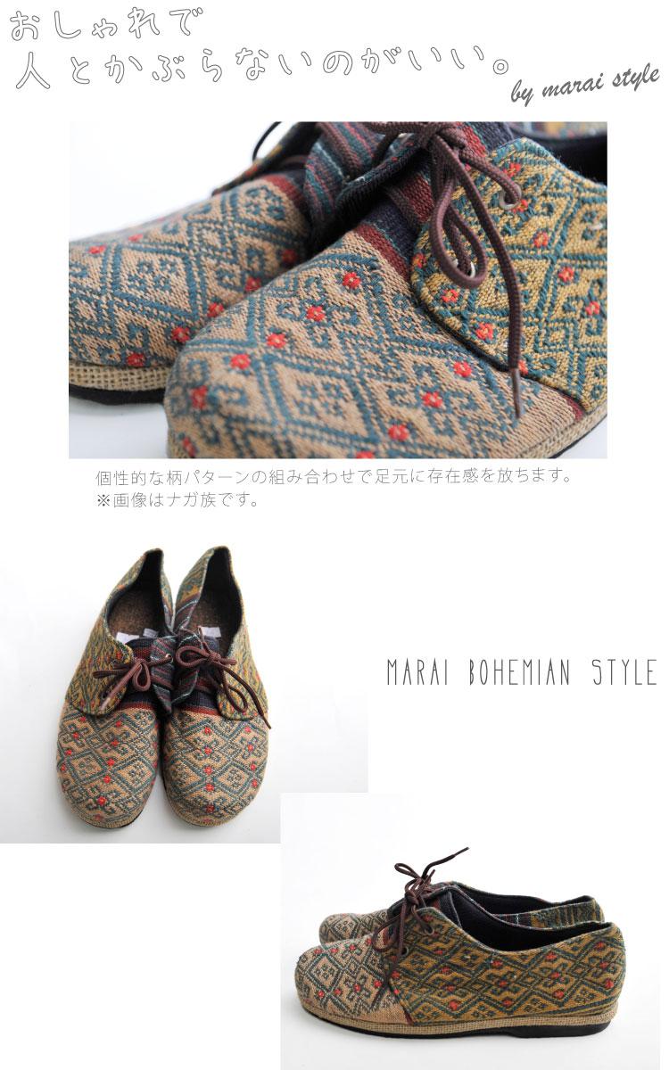 おしゃれ格上げ。モン族orナガ族刺繍ローカットブーツ