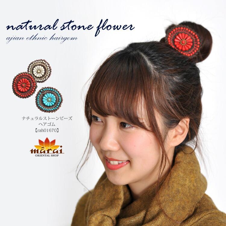 髪に添える、ナチュラルストーンのお花。ナチュラルストーンビーズヘアゴム