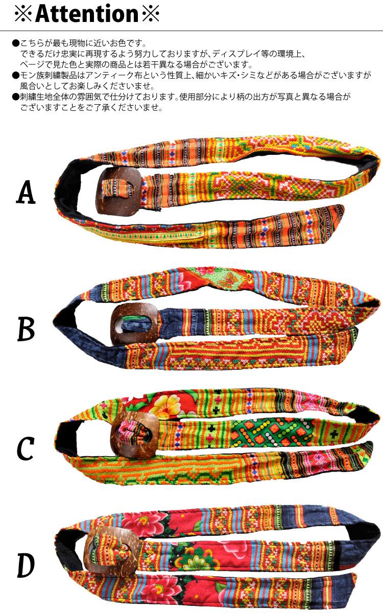 大人の抜け感コーデに。モン族・ナガ族刺繍ココナッツベルト