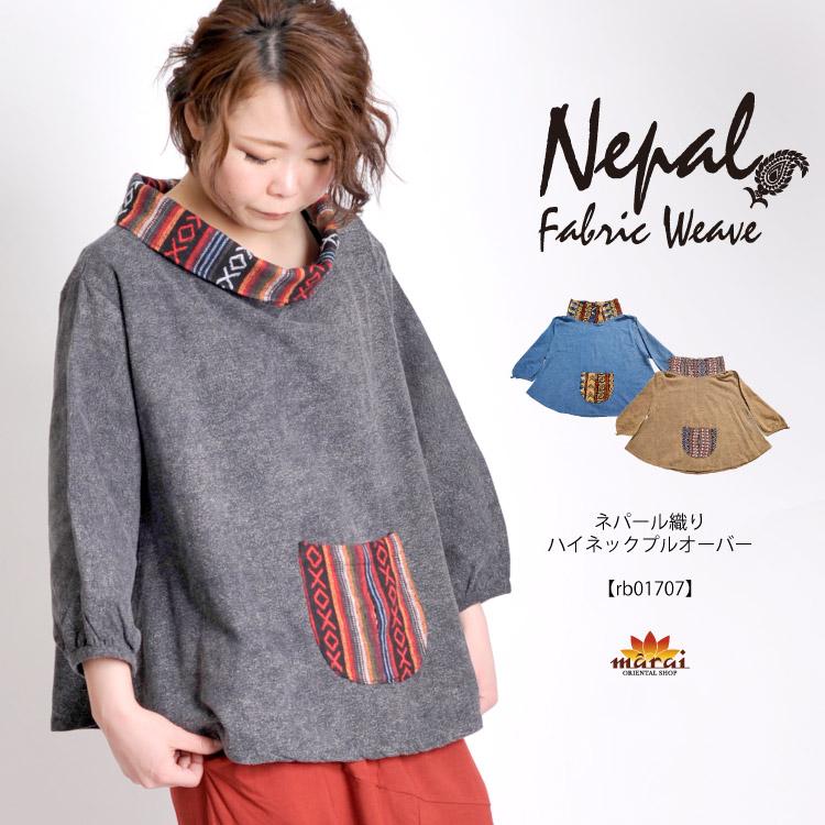 エスニック織りがこなれ映え。ネパール織りハイネックプルオーバー
