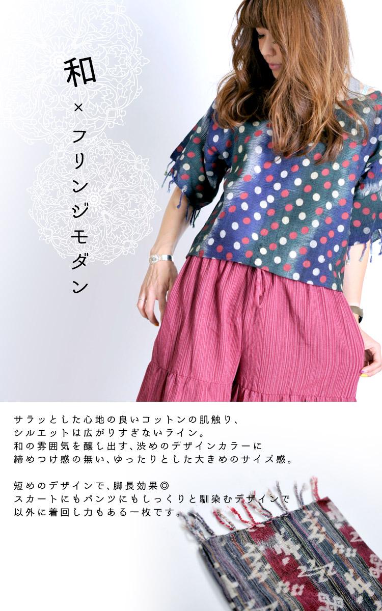 独特のモダンハーモニー。和柄フリンジ半袖Tシャツ