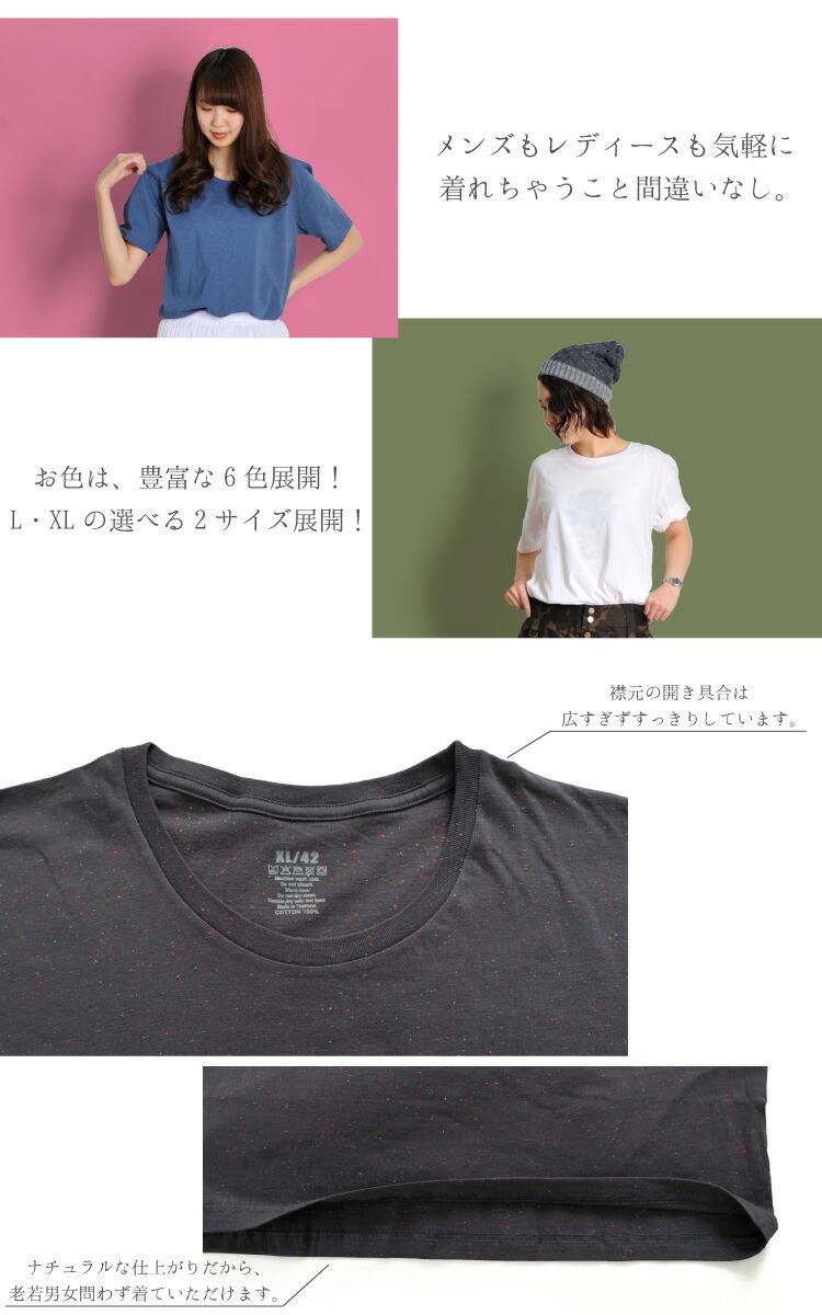 控えめなカラフルに心躍る。ドットノイズ柄クルーネック半袖Tシャツ