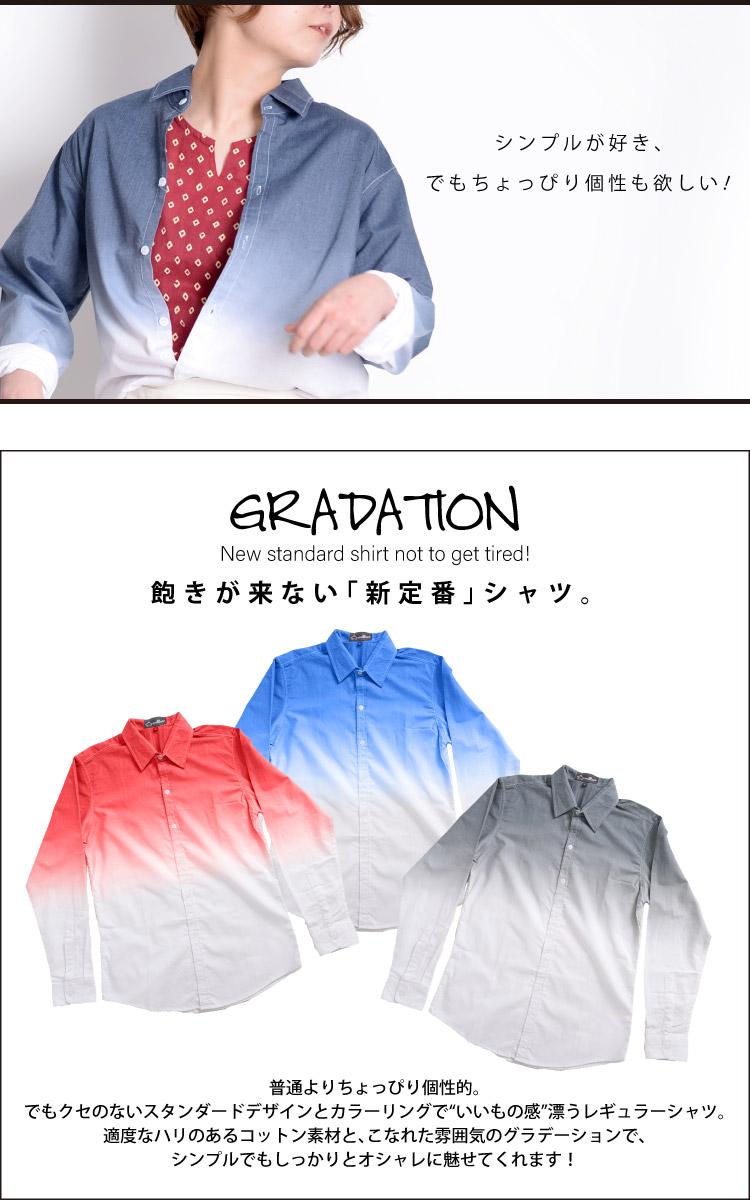飽きが来ない新定番。グラデーション長袖シャツ