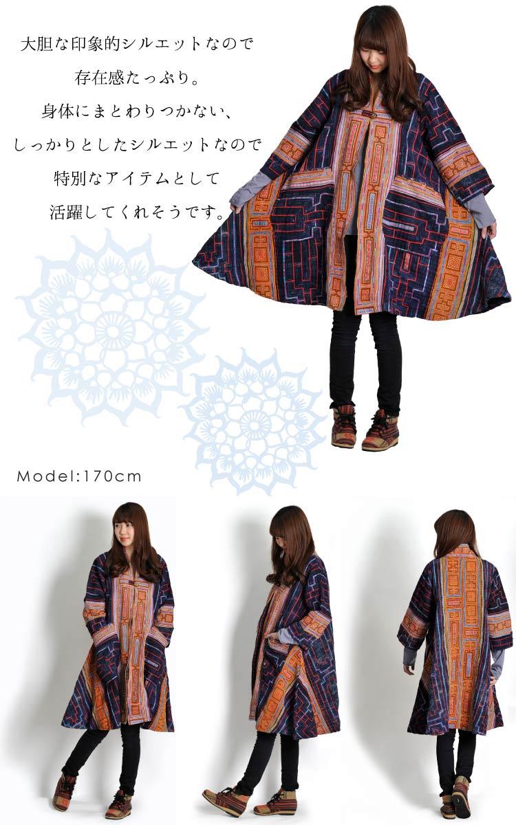ちょっぴり贅沢な個性を。モン族刺繍Aラインロングジャケットコート