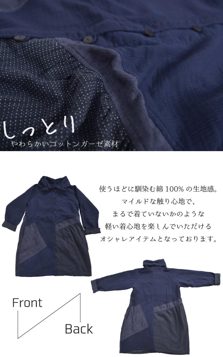 羽織ればほっこりモード。生地コラボロングジャケットコート