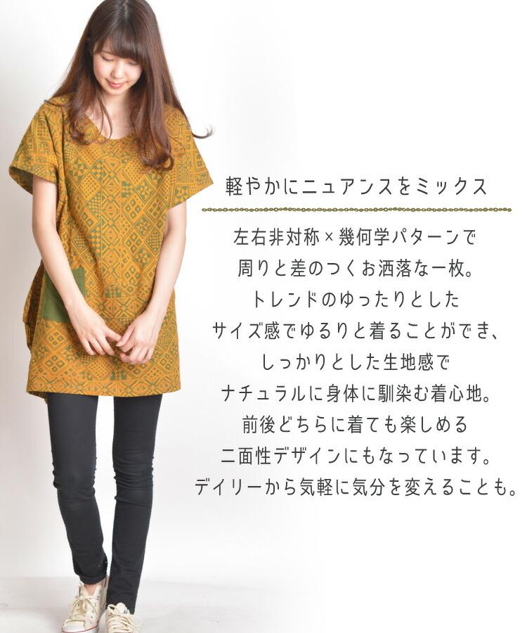 贅沢ニュアンス。幾何学柄変形半袖シャツ