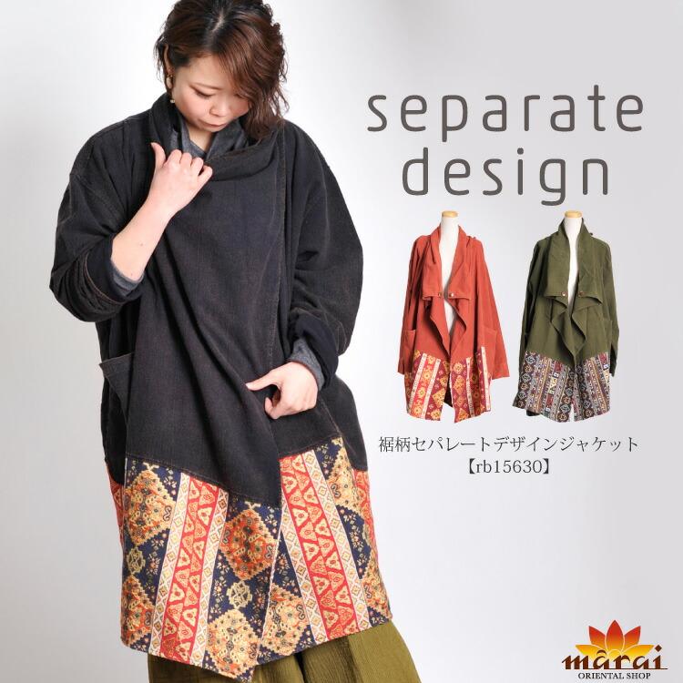 自由自在なシルエット!裾柄セパレートデザインジャケット