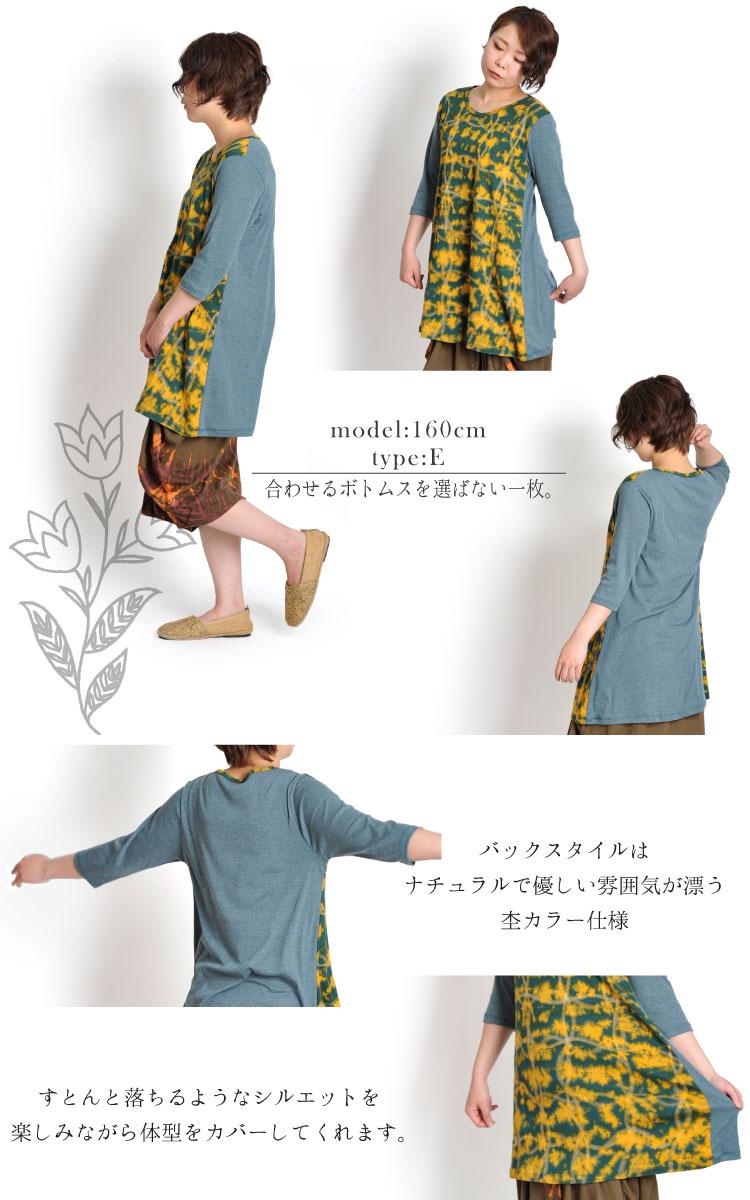 自由に着たい、アーティスティックな一枚。ハンドペイント風プリント七分袖Tシャツ