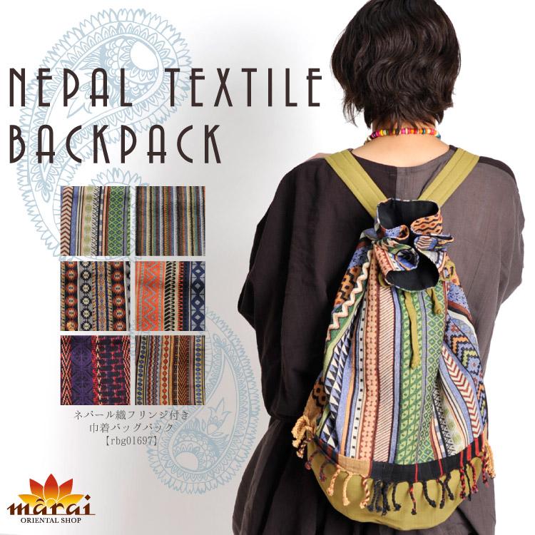 印象を残す技ありアイテム!ネパール織フリンジ付き巾着バッグパック