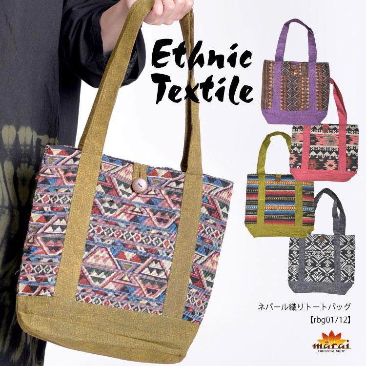 ネパール織りトートバッグ