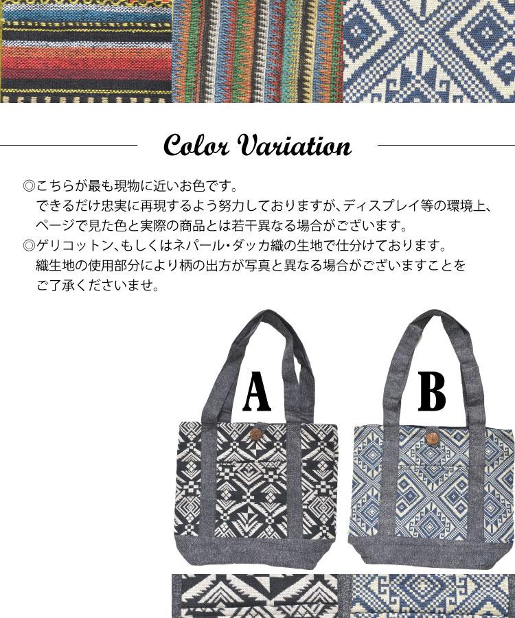 いつものコーデのにインパクトを。ネパール織りトートバッグ