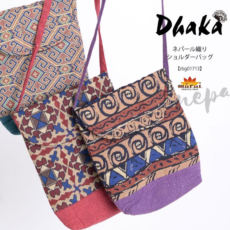 軽くてお洒落で使いやすく。ネパール織りショルダーバッグ