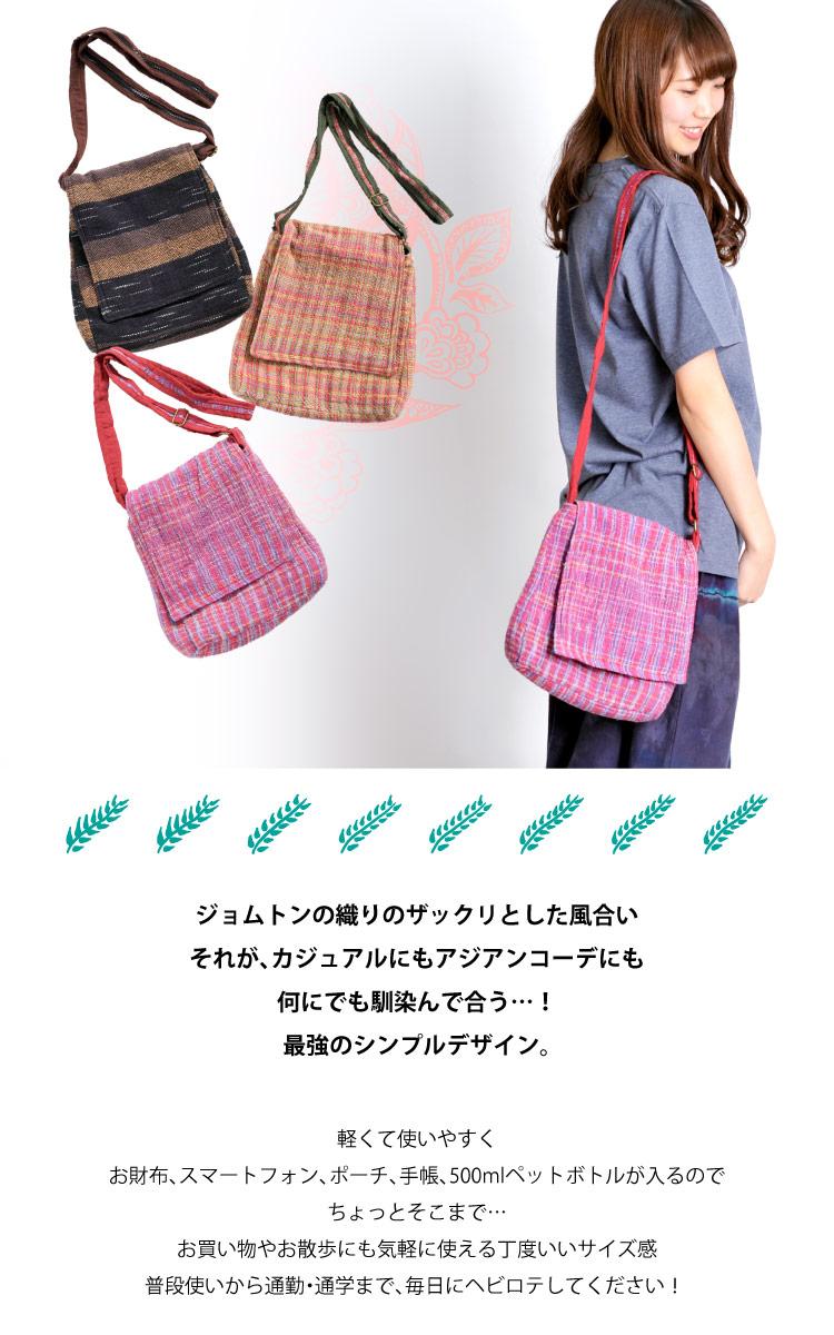 男女兼用で使えるデザイン。ジョムトン織りショルダーバッグ