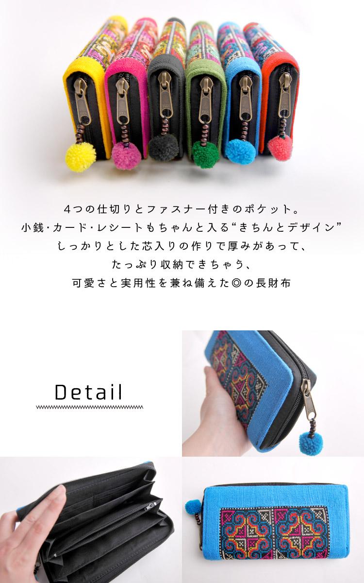カラフルポップなビタミンカラーのモン族長財布