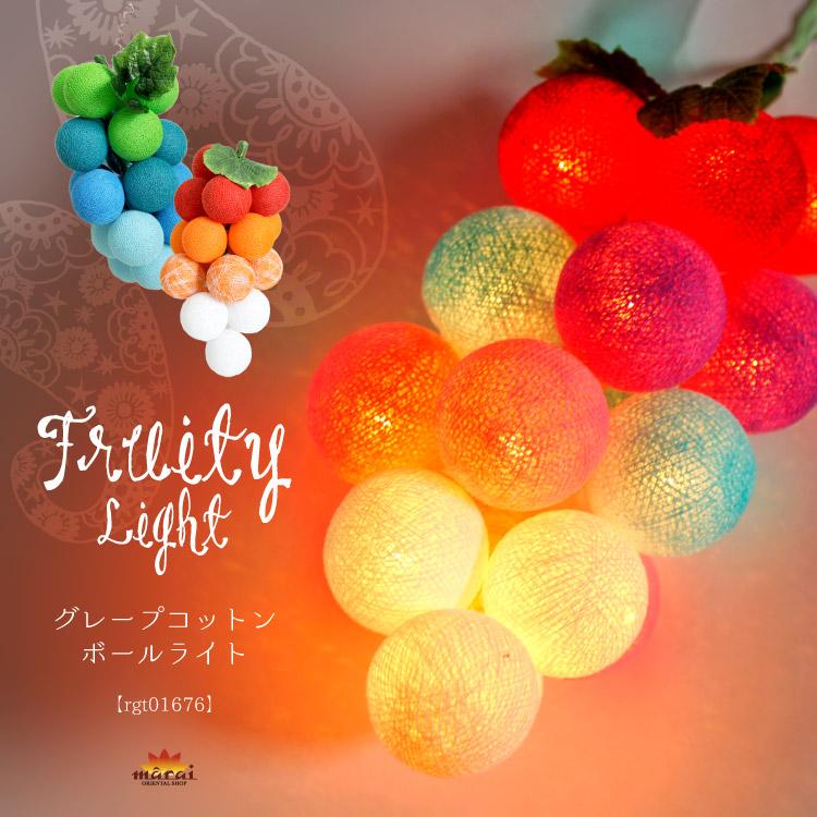色づいた果実が放つ柔らかな光で。グレープコットンボールライト