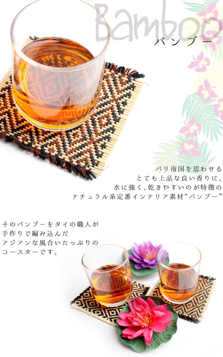 バリ南国の香り。バンブーコースター6枚SET