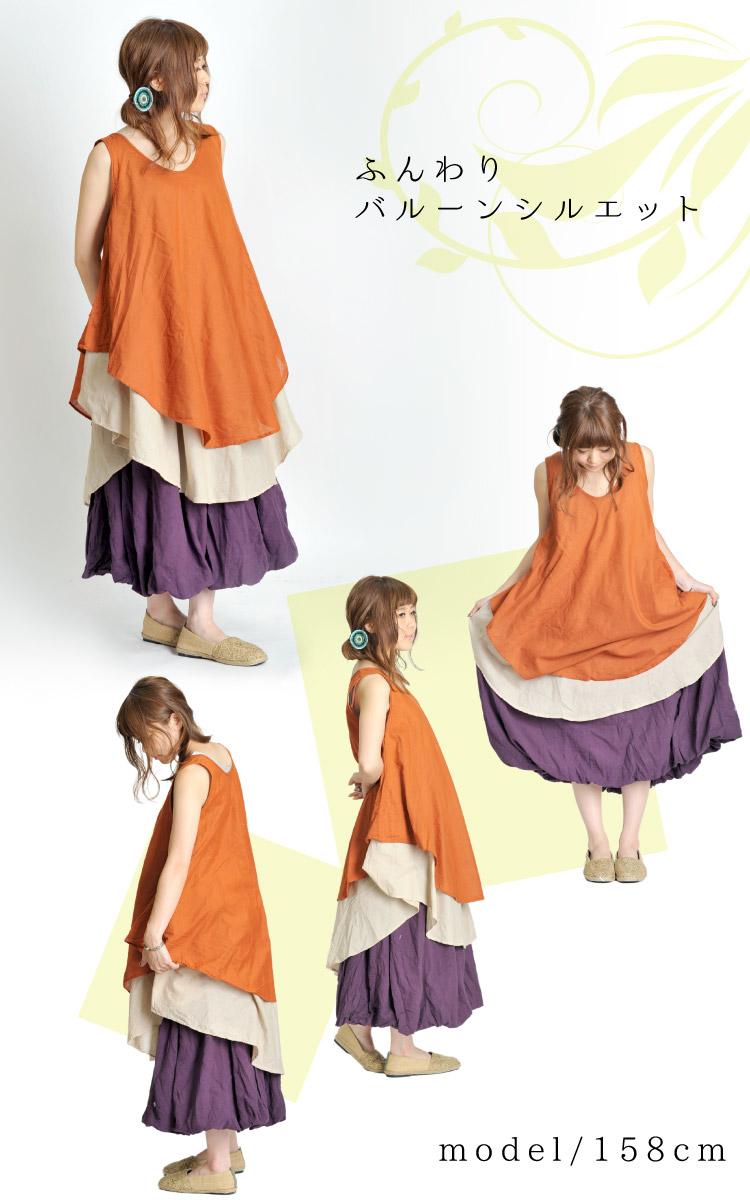 ほんのり甘く柔らかく。コットンロングバルーンスカート