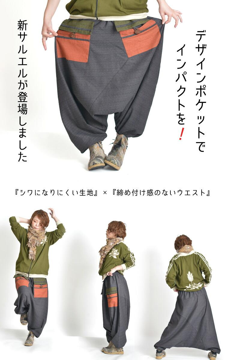 着まわしに強い服。フロントビッグポケットサルエルパンツ