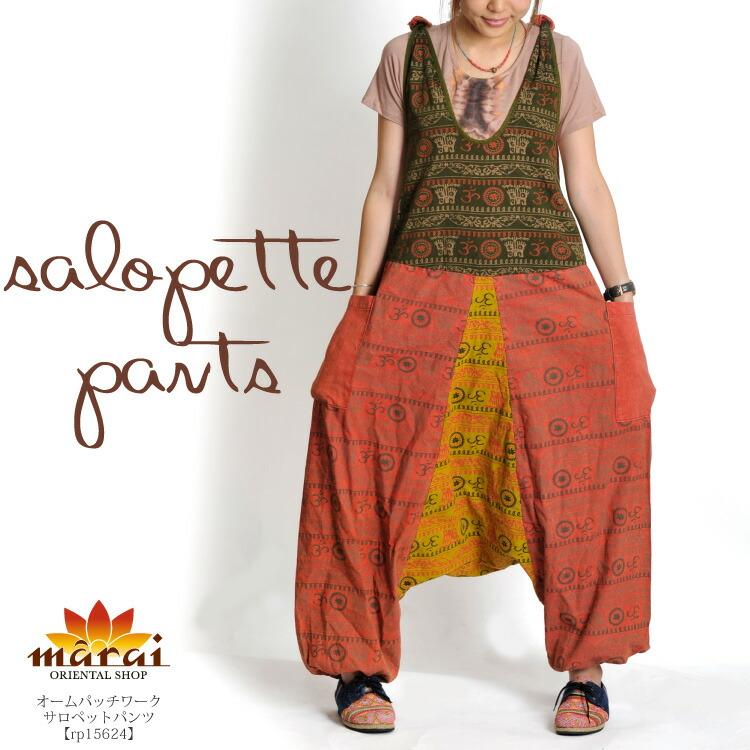 おしゃれがもっと好きになる。ウォッシュ加工ネパール織りサロペット