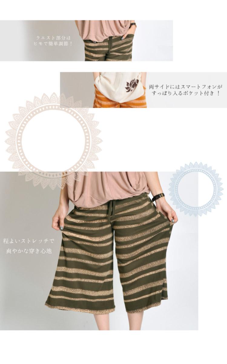 気持ち良い布感で楽々スタイル。ボーダーハーフパンツ
