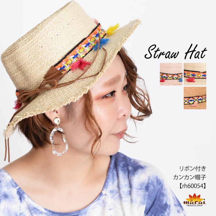 リボン付きカンカン帽子