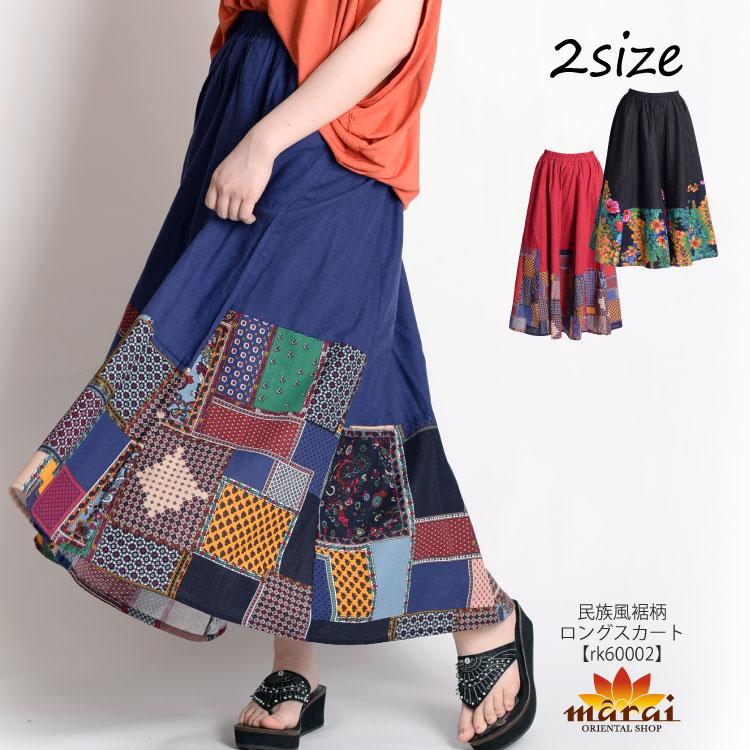 民族風裾柄ロングスカート
