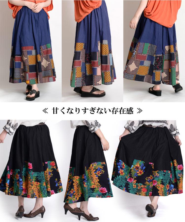 柄に魅せられて。民族風裾柄ロングスカート