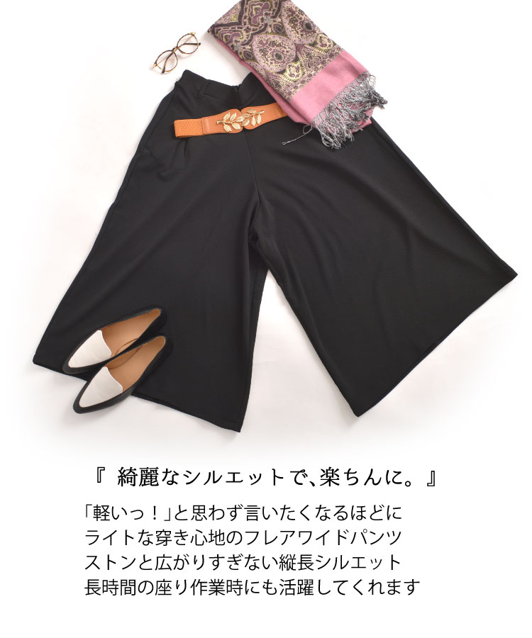 驚きの軽やかさ。ジャガード素材タックデザインフレアワイドパンツ