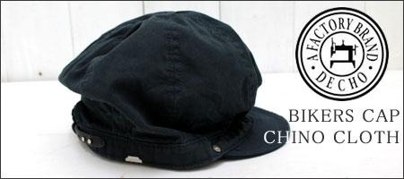 DECHO【デコー】バイカーキャップ BIKERS CAP
