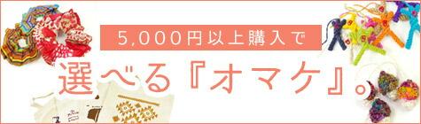 エスニック ファッション アジアンファッション タイダイ モン族 アジアン雑貨