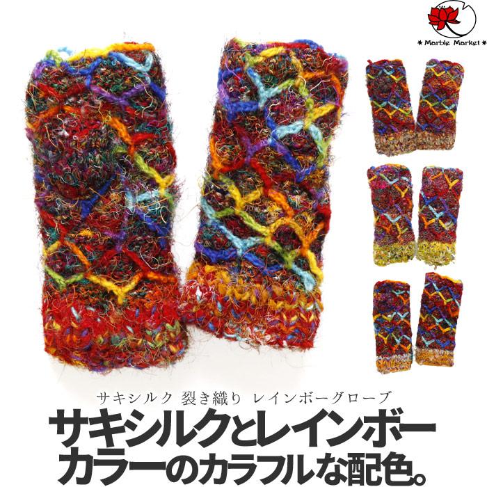 サキシルク 裂き織り レインボーグローブ