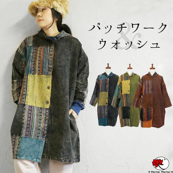 ゲリのコート