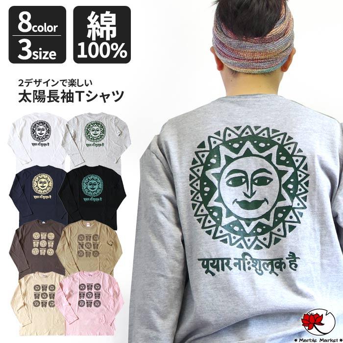 太陽長袖Tシャツ