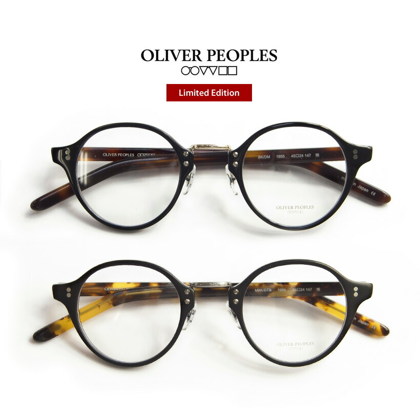 OLIVER PEOPLES/オリバーピープルズ /1955/ボストンメガネ/度付きメガネ/伊達メガネ
