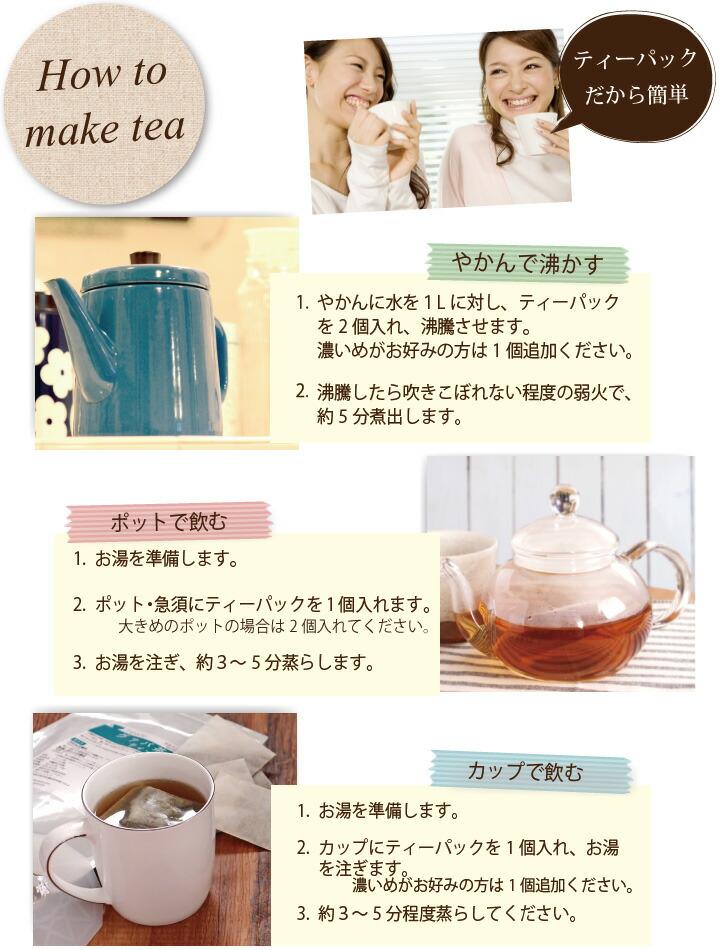グァバ茶飲み方