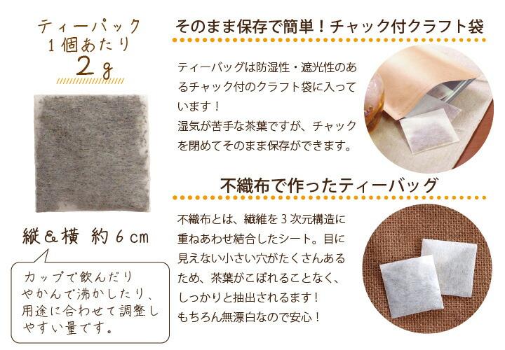 不織布で作ったグァバ茶ティーバッグ
