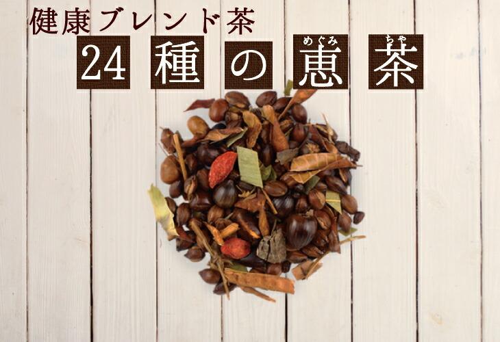 24種の恵茶 ブレンド茶