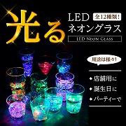 LEDセンサーネオングラス