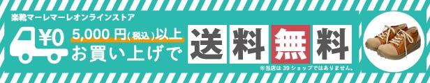 当店は5000円以上購入で送料無料