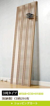 差し込み式CDラック/3列