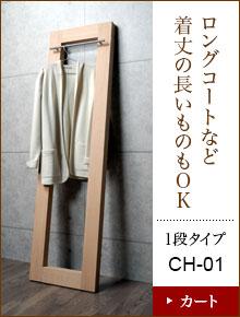木製コートハンガー/1段タイプ