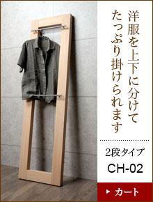 木製コートハンガー/2段タイプ