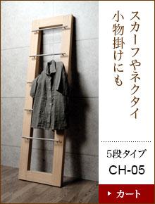 木製コートハンガー/5段タイプ