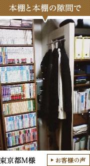 本棚と本棚の隙間で/東京都M様:お客様の声をみる