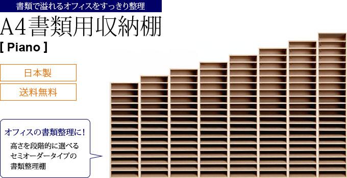 書類で溢れるオフィスをすっきり整理/A4書類用収納棚[日本製/送料無料]