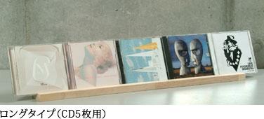 ロングタイプ(CD5枚用)